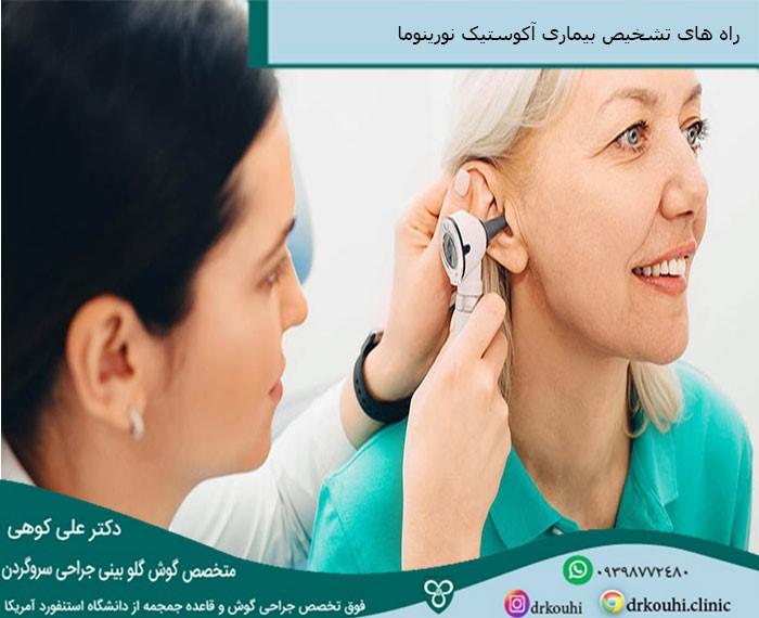 تشخیص بیماری آکوستیک نورینوما