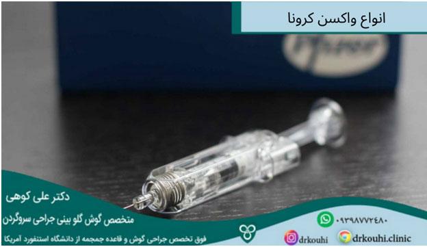 بهترین واکسن کرونا برای نجات یافتگان از سرطان گوش