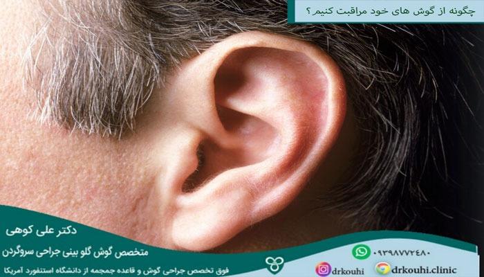 مراقبت از گوش