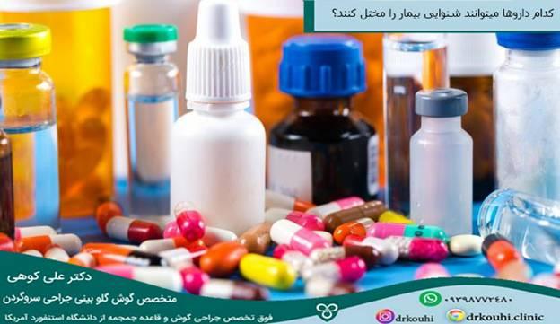 تاثیر داروهای شیمی درمانی بر شنوایی