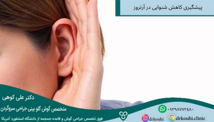 کاهش شنوایی و آرتروز