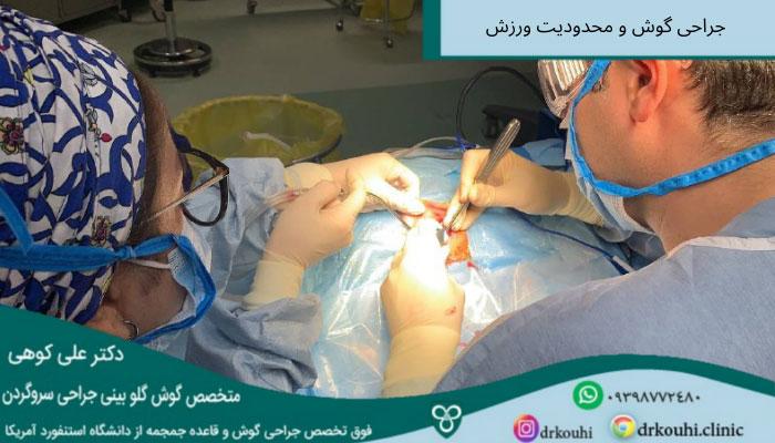 بدنسازی بعد از جراحی گوش