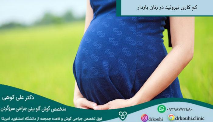 تاثیر کم کاری تیروئید در بارداری بر شنوایی جنین